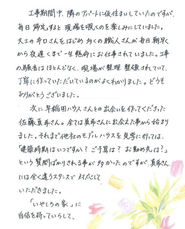 chiba-kubosama_2