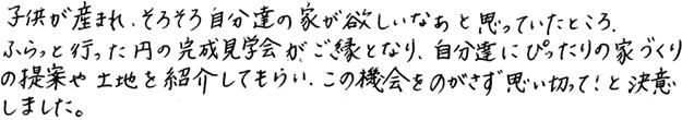 shimane_h_sama02