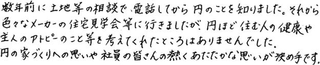 shimane_h_sama03