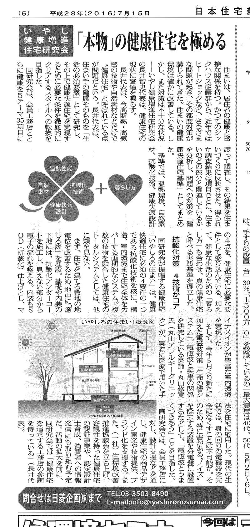 日本住宅新聞に「いやしろの住まい」が紹介されました