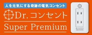 人を元気にする奇跡の電気コンセント ドクターコンセント・スーパープレミアム 近日発売予定