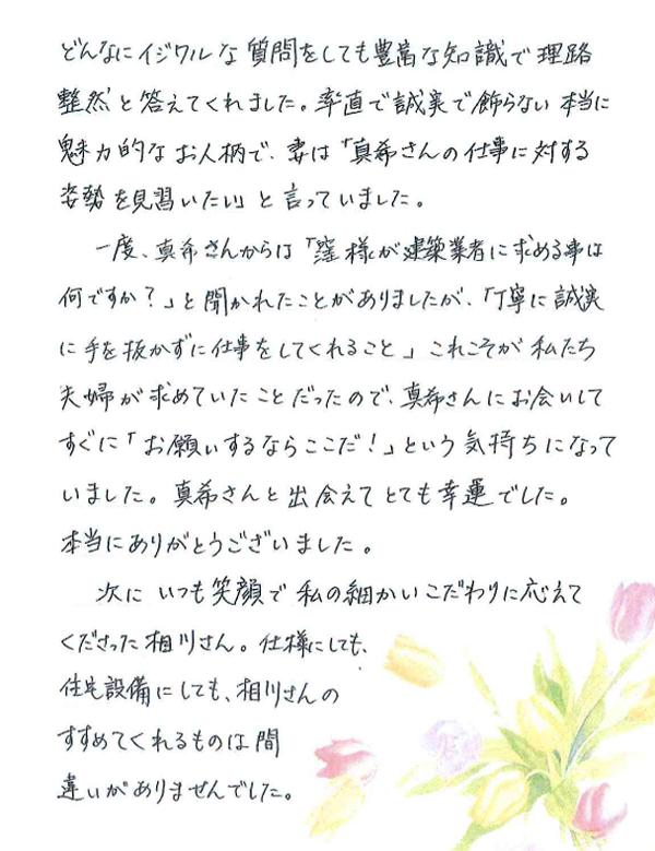 chiba-kubosama_3