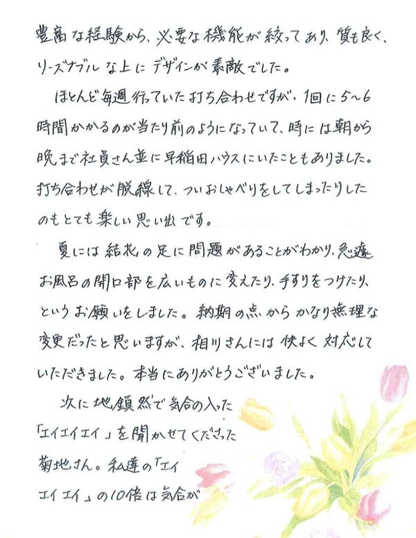 chiba-kubosama_4