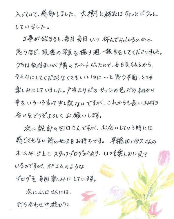 chiba-kubosama_5