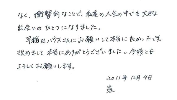 chiba-kubosama_7