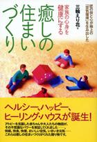 iyashinosumaidukuri