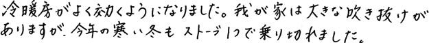 shimane_h_sama04