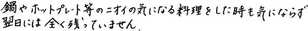 shimane_h_sama06