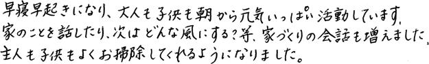 shimane_h_sama09