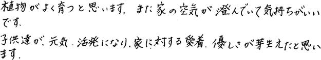 shimane_h_sama10