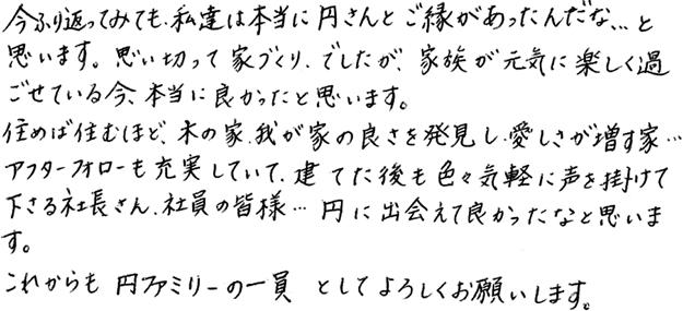 shimane_h_sama11