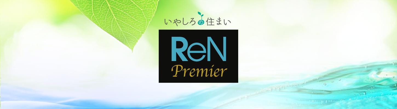 『 ReN Premier 』 最上級の癒し空間